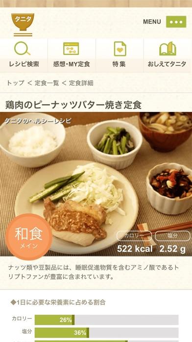 タニタ社員食堂レシピ紹介画像1