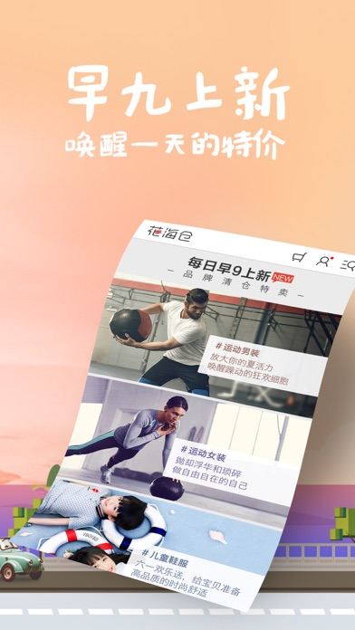 download 花海仓-唯品会旗下品牌清仓特卖 apps 3