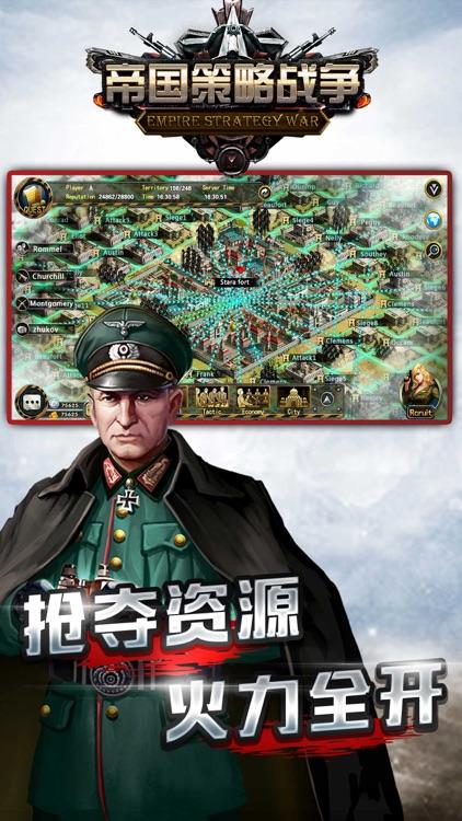 帝国策略战争:全民坦克卡牌游戏 screenshot-4