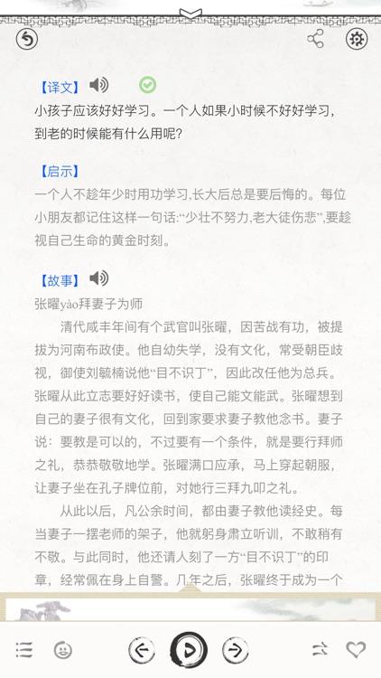 三字经-有声国学图文专业版Learn Chinese