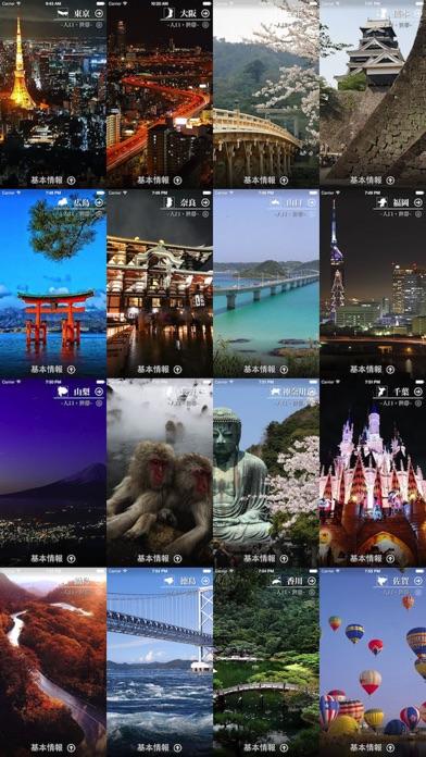 日本都道府県基礎情報Lite ScreenShot0