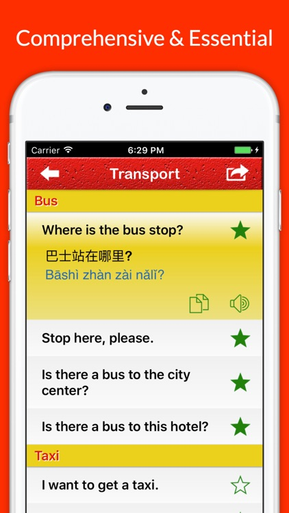 Learn Chinese - Travel Phrases, Words & Vocabulary