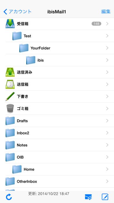 ibisMail 振分メール ScreenShot1