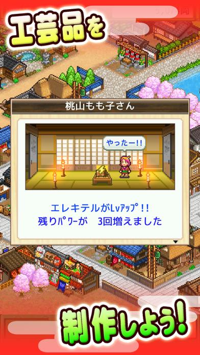 大江戸タウンズ ScreenShot2