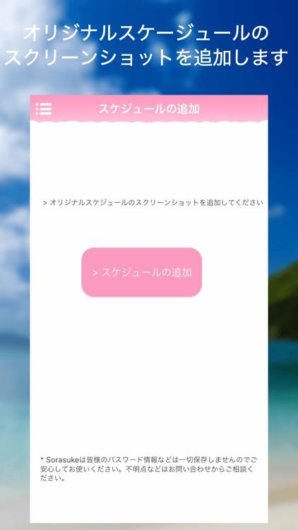 Sorasuke screenshot-3