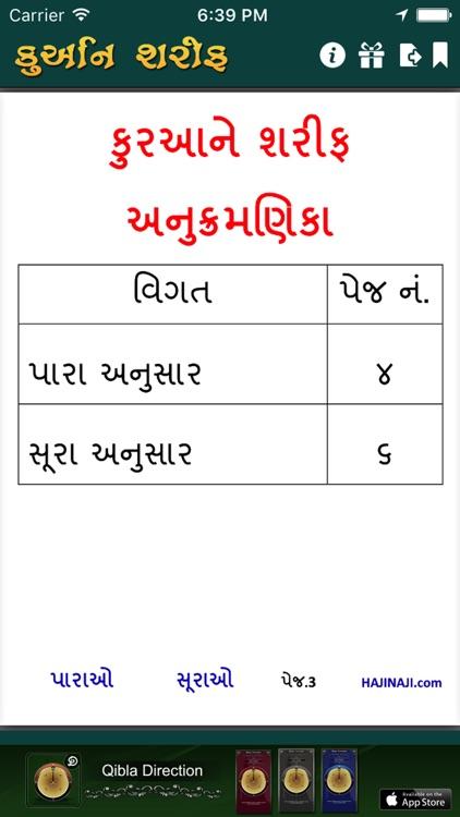 Quran E Sharif In Gujarati Pdf