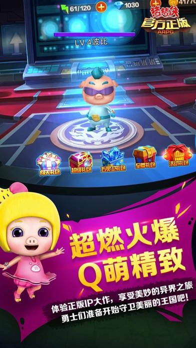 猪猪侠(官方正版ARPG) screenshot two