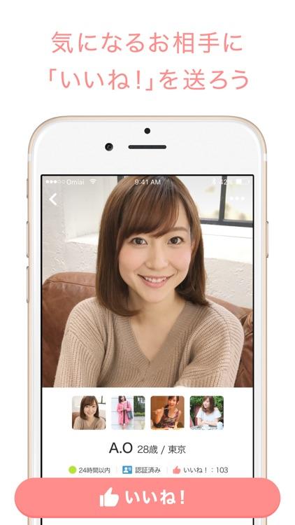 Omiai - 安心安全な恋活マッチングアプリ