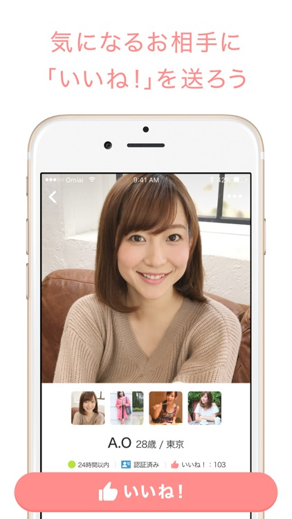Omiai-安心な出会いの恋活・恋愛・婚活アプリ
