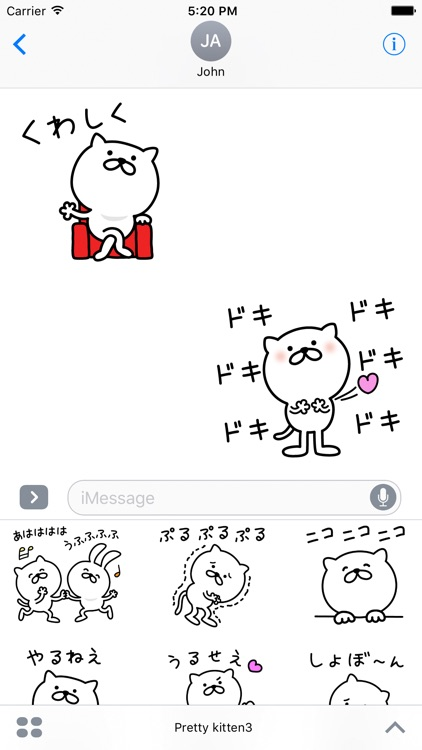 Pretty kitten sticker 3 screenshot-0
