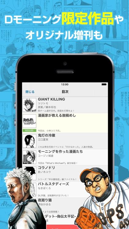 Dモーニング -最新のモーニングが毎週読める漫画雑誌アプリ