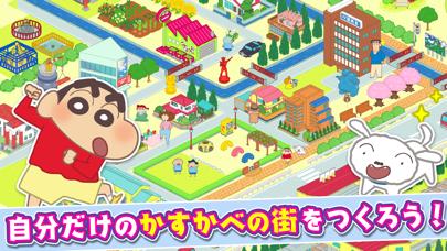 クレヨンしんちゃん 一致団ケツ! かすかべ... screenshot1