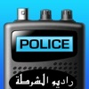 RADIO POLICE- الاستماع إلى للاسلكي الخاصة بالشرطة