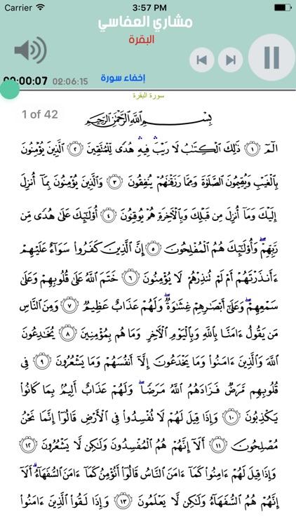 القران الكريم بصوت الشيخ مشاري العفاسي بدون انترنت