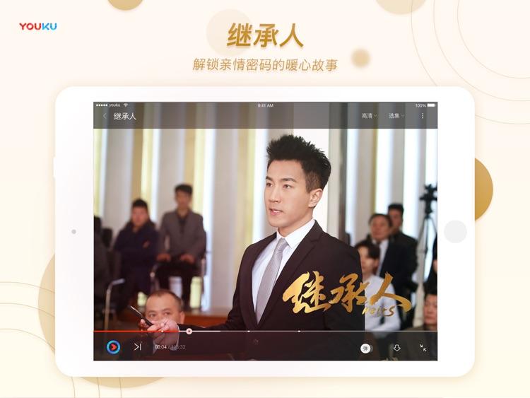 Youku HD screenshot-3
