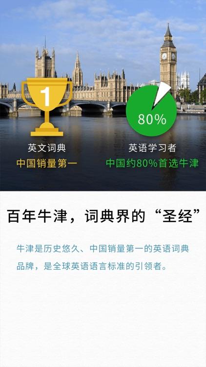 新牛津英汉双解大词典-英语学习者首选权威工具书 screenshot-3