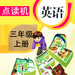 42.PEP人教版小学英语三年级上册-点读机
