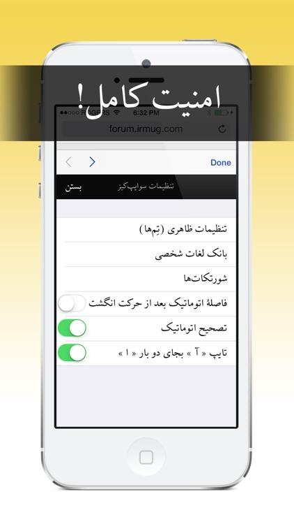 سوایپ کیز فارسی screenshot-3