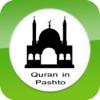 په پښتو ژبه د قران - Quran in Pashto language