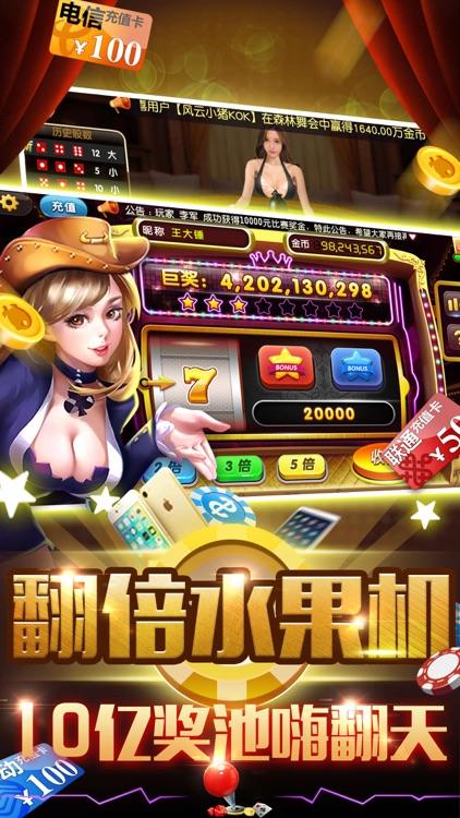 大富翁娱乐城-奔驰宝马街机游戏厅 screenshot-3