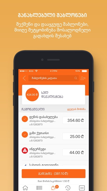 BOG mBank - Mobile Banking screenshot-3