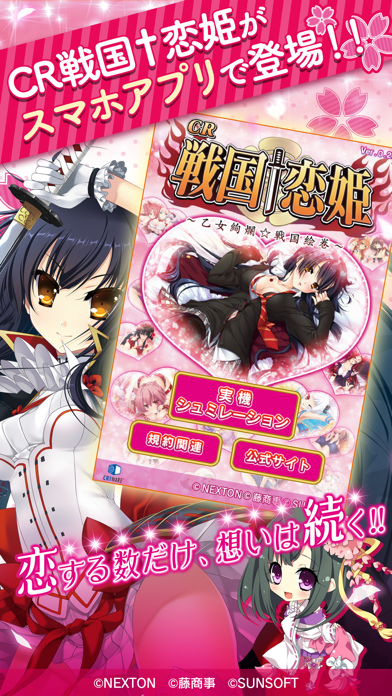 CR戦国†恋姫のスクリーンショット