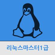 리눅스 마스터 1급