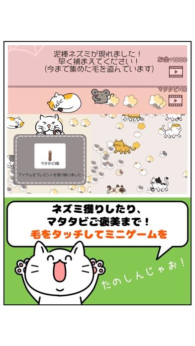 ケケケの猫太郎 -毛を集めて!ねこあつめ-紹介画像3