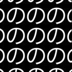のののののの〜ちょっと,ゲシュタルト崩壊〜 icon