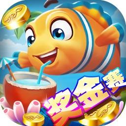 捕鱼传奇-捕鱼大亨最爱的达人捕鱼游戏