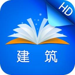 梦想成真-建筑考试电子书HD