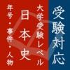 毎年試験に出る日本史 - 年号・事件・人物