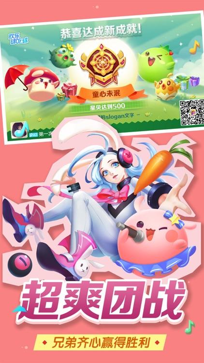 欢乐球吃球 screenshot-3