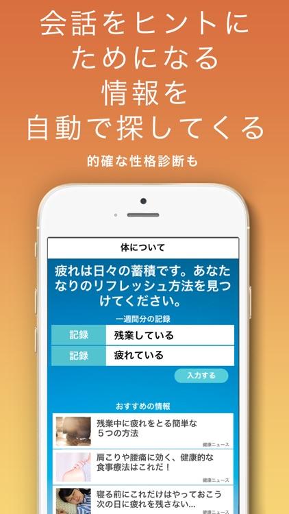 SELF:人工知能(AI)があなたの生活を完全サポート screenshot-3