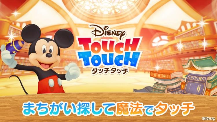 ディズニー タッチタッチ screenshot-4