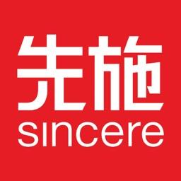 Sincere Department Store 先施百貨