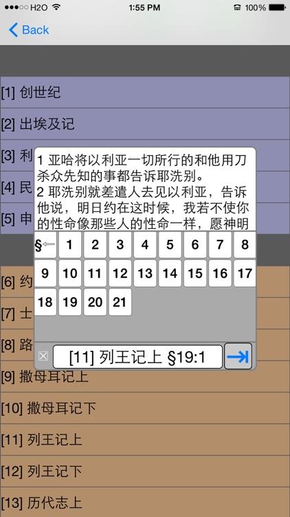 圣经 (简体 和合本 真人朗读发声)(Cantonese)(粤语) screenshot-3