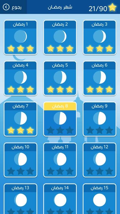 رشفة رمضانية 2 - ثقافة و تسلية من زيتونة screenshot-4