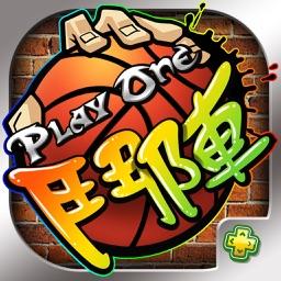 鬥陣PlayOne-3v3即時街頭籃球競技鬥牛