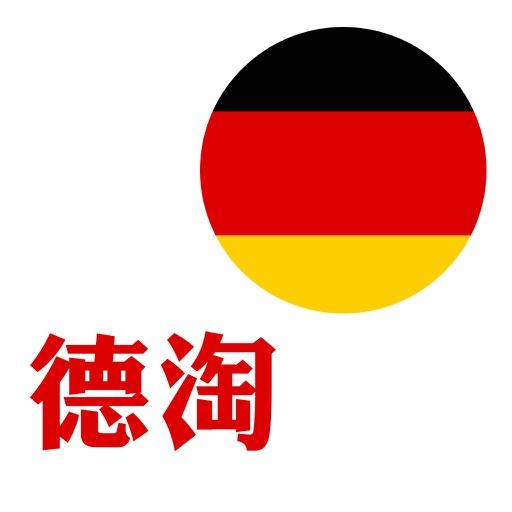 德淘-正品海淘代购,德国购物平台