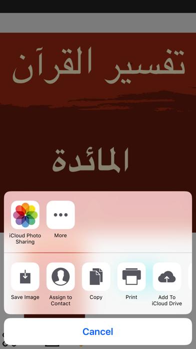 تفسير القرآن لابن كثير screenshot four
