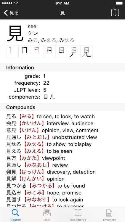 Midori (Japanese Dictionary) screenshot-2