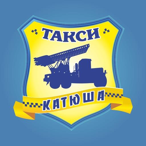 Такси Катюша Новочеркасск