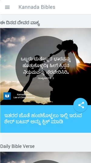 Kannada Bibles I App Store