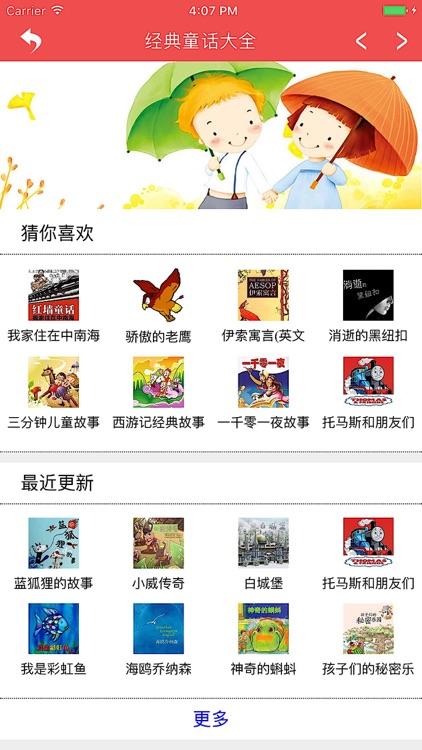 宝宝必听故事 - 必听儿童故事大全 ( 钻石版 ) screenshot-4