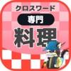 [専門] 料理クロスワード パズルゲーム2