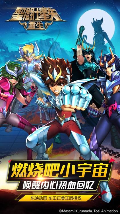 圣斗士星矢:重生 screenshot-4