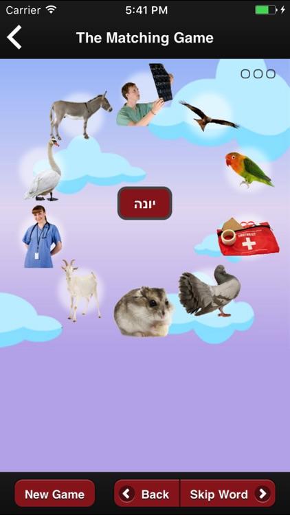 Learn Hebrew Pod