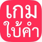 เกมใบ้คำ พี่มาก icon