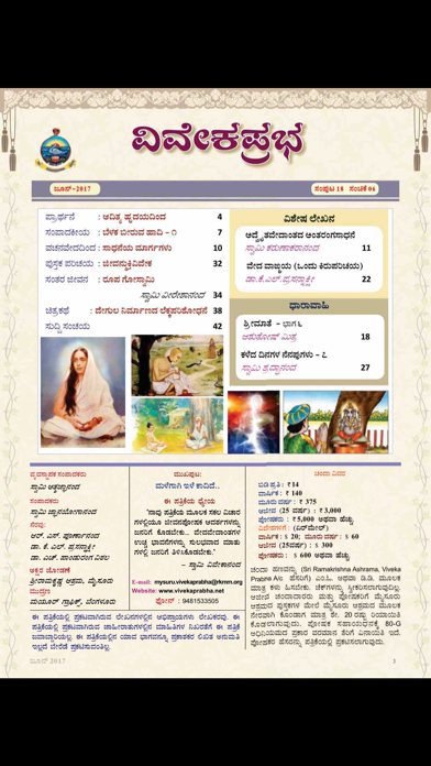 VIVEKA PRABHA screenshot 5